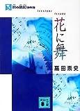麿の酩酊事件簿〈花に舞〉 (講談社文庫)