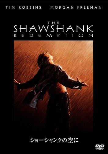 ショーシャンクの空に [DVD]  出典:  号泣したい時に観る泣ける映画