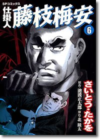 仕掛人藤枝梅安 6 (SPコミックス)