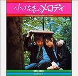 Bee Gees 「マサチューセッツ」「メロディ・フェアー若葉のころ」「愛はきらめきの中で」