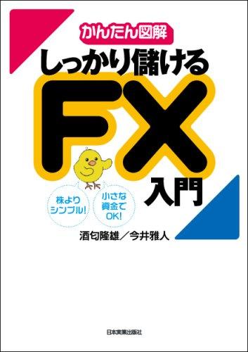 【かんたん図解】しっかり儲けるFX入門