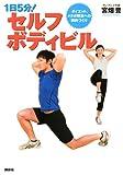 1日5分!セルフボディビル—ダイエット、メタボ解消への筋肉づくり (講談社の実用BOOK)