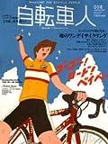 自転車人 8 (SUMMER 2007)—MAGAZINE FOR BICYCLE PEOPLE (8) (別冊山と溪谷)