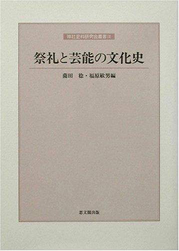 祭礼と芸能の文化史 (神社史料研究会叢書)