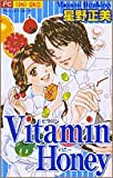 Vitamin honey (フラワーコミックス)