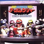 「高速戦隊ターボレンジャー」ミュージックコレクション