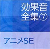 効果音全集(7)アニメSE