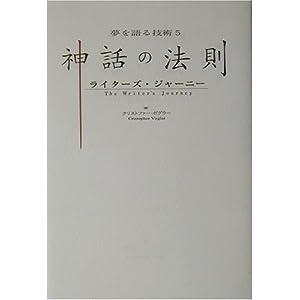神話の法則—ライターズ・ジャーニー (夢を語る技術シリーズ 5)