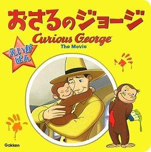 育児スキルが高すぎる!NHKアニメ「おさるのジョージ」黄色い帽子のおじさんから学ぶ幼児との接し方の画像2