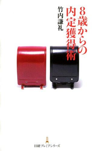 8歳からの内定獲得術 (日経プレミアシリーズ)