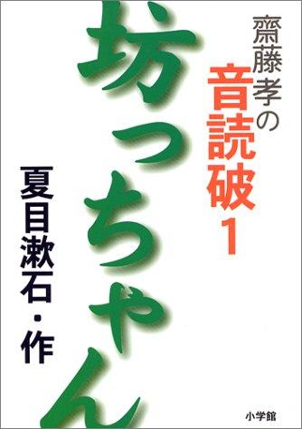 斎藤孝の音読破〈1〉坊っちゃん (齋藤孝の音読破 1)