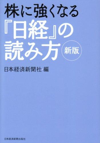 株に強くなる『日経』の読み方