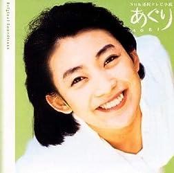 NHK連続テレビ小説あぐりオリジナル・サウンドトラック