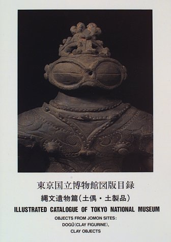 東京国立博物館図版目録 縄文遺物篇(土偶・土製品)