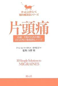 片頭痛: 治療・予防のための薬とそれ以外の効果的なメソッド (きっと上手くいく10の解決法シリーズ)