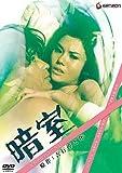 暗室 [DVD]