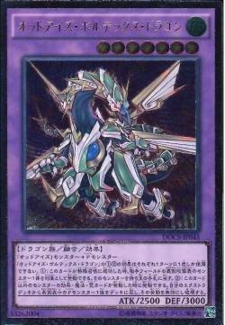 遊戯王 DOCS-JP045-UL 《オッドアイズ・ボルテックス・ドラゴン》 Ultimate