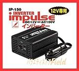 インバーター IP-150(車のシガーソケットから家電が使える