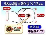 感熱ロール紙 58×80×12 中保存タイプ (5巻)