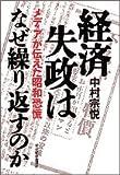 経済失政はなぜ繰り返すのか―メディアが伝えた昭和恐慌