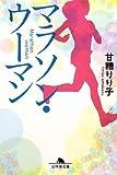 マラソン・ウーマン (幻冬舎文庫)