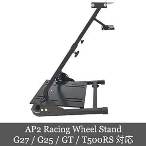 AP2 Racing Wheel Stand ホイールスタンド Logitech G25/G27/GT T500RS 利用可能 日本語取説付 【並行輸入品】