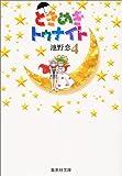 ときめきトゥナイト (4) (集英社文庫―コミック版)