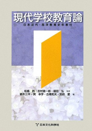 現代学校教育論―日本近代・西洋教育史年表付
