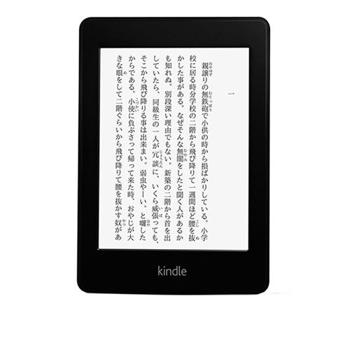 Kindle Paperwhite 3G (2012年モデル)