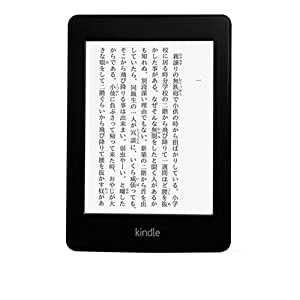 Kindle Paperwhite Wi-Fi (2012年モデル)