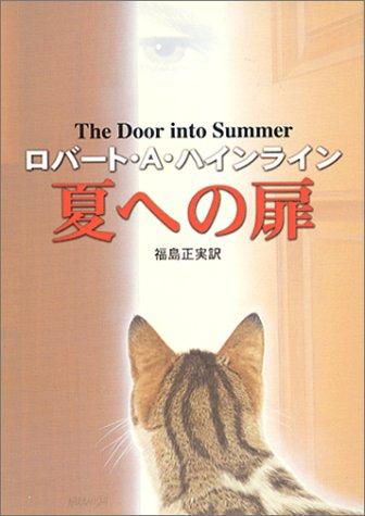 夏への扉 (ハヤカワ文庫 SF (345))