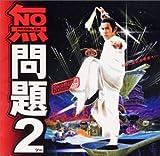 無問題2 ― オリジナル・サウンドトラック