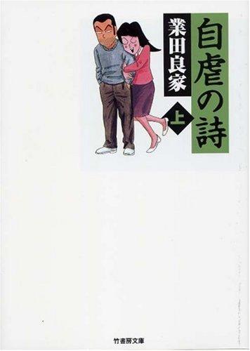 自虐の詩 (上) (竹書房文庫ギャグ・ザ・ベスト)