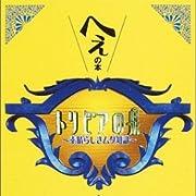 トリビアの泉~へぇの本~(2)