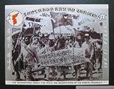 北朝鮮切手 『南北統一要求デモ』