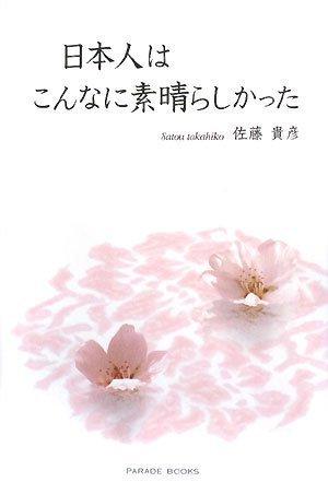 日本人はこんなに素晴らしかった (Parade books)