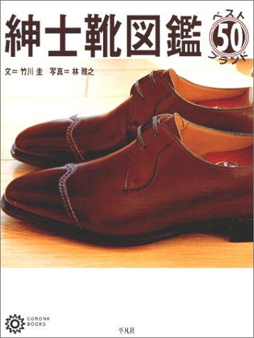 紳士靴図鑑