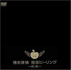 性的ヒーリング~其ノ参~ [DVD]