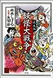 水木版妖怪大戦争 (Kwai books)