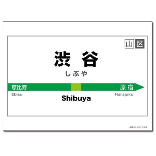 渋谷駅、13年かけてビルを3棟建てたり埼京線ホームを移す大改造がスタート