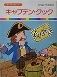 【まんが偉人物語32】キャプテン・クック