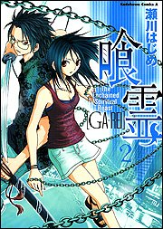 喰霊(がれい)―The Enchained Spiritual Beast (2) (角川コミックス・エース (KCA160-2))