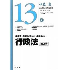 試験対策講座(シケタイ)行政法