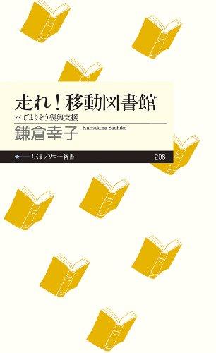 走れ!移動図書館: 本でよりそう復興支援 (ちくまプリマー新書)