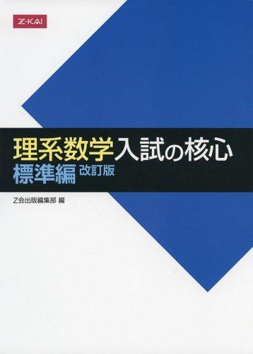 理系数学 入試の核心 標準編 改訂版