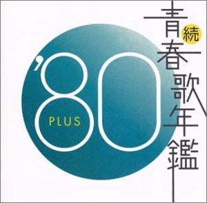 続・青春歌年鑑 1980