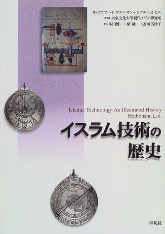 イスラム技術の歴史