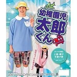 幼稚園児 太郎くん(L)