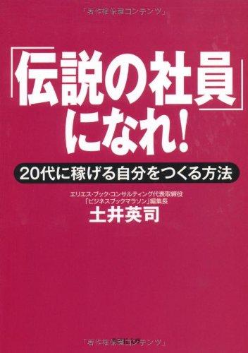 文庫 「伝説の社員」になれ! (草思社文庫)
