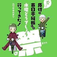 女ふたり原付で東日本縦断して水曜どうでしょう祭に行って来た!